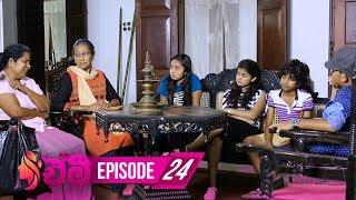 Emy | Episode 24 - (2019-05-23) | ITN Thumbnail