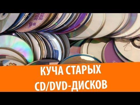 Нашёл кучу старых CD/DVD-дисков!