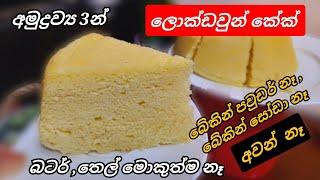 ගදර තයන අමදරවය 3න කක  Easy cake with 3 ingredients අවන අවශය න lockdown recipes