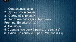 """Вебинар «Как открыть свой интернет-магазин"""""""