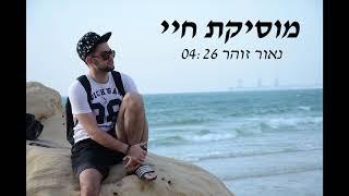 נאור זוהר - מוסיקת חיי (קאבר) | (Naor Zohar - The music of my life (Cover