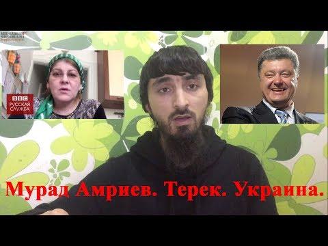 Мурад Амриев. Терек.