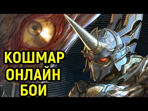 Soulcalibur VI Кошмар - гайд, онлайн бои | Soulcalibur 6 Nightmare Gameplay Guide, Online Ranked