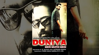 Duniya Meri Muthi Main (Full Movie)-Watch Free Full Length action Movie