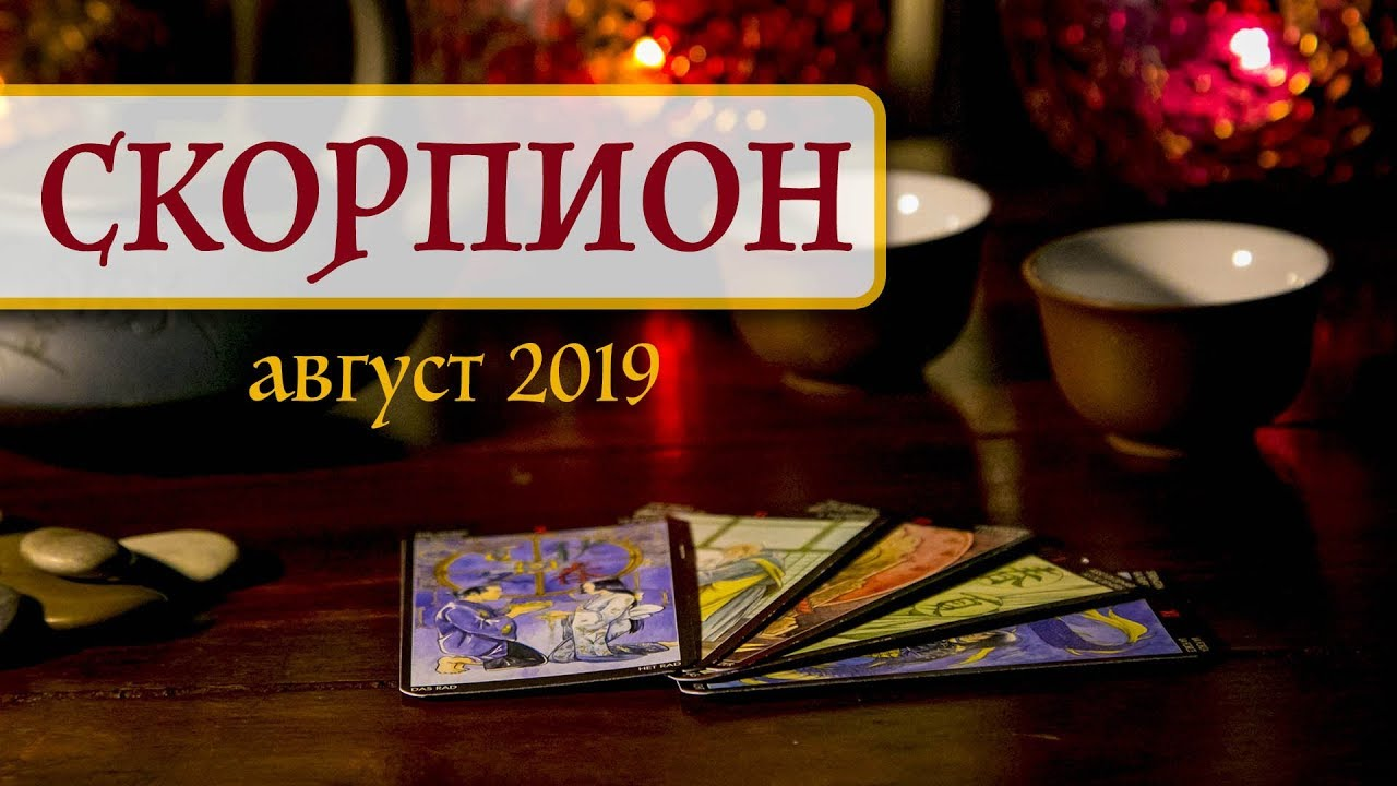 СКОРПИОН — ПОДРОБНЫЙ ТАРО-прогноз на АВГУСТ 2019. Расклад на Таро.