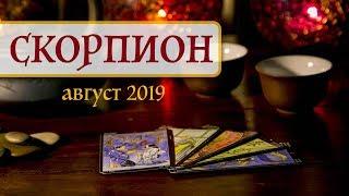 СКОРПИОН - ПОДРОБНЫЙ ТАРО-прогноз на АВГУСТ 2019. Расклад на Таро.