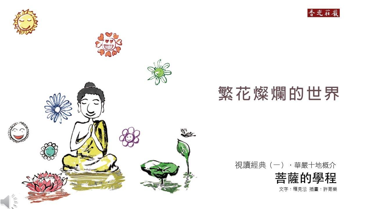【菩薩的學程】01 繁花燦爛的世界