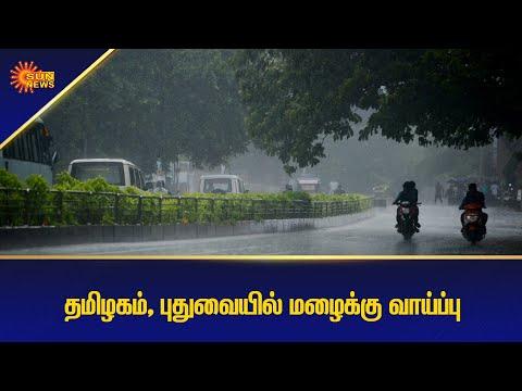 தமிழகம், புதுவையில் மழைக்கு வாய்ப்பு | Sun News