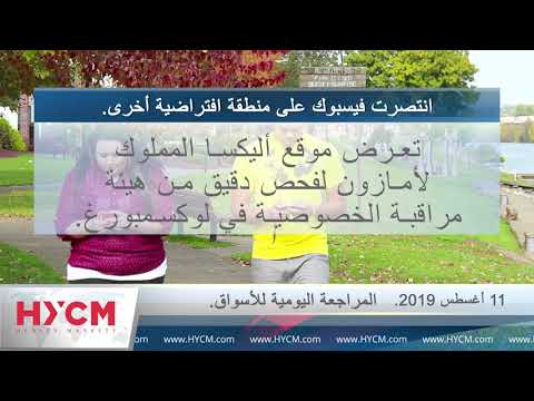 HYCM المراجعة اليومية للاسواق - العربية - - 11.08.2019