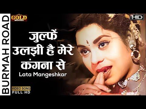 Zulfein Uljhi Hai Mere Kangna Se - Lata Mangeshkar - BURMAH ROAD - Ashok Kumar, Kumkum