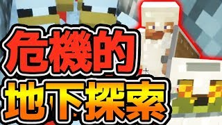 【日刊Minecraft】メサバイオームの地下を探索した結果!?真・最強の匠は誰か!?絶望的センス4人衆がMinecraftをカオス実況第八話!