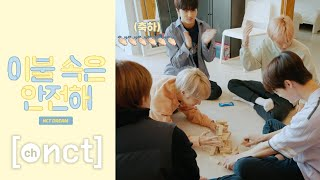 Download 이불 속은 안전해 🛌 #1|NCT DREAM Stay Under the Blanket
