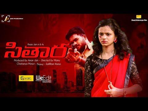 Sitara 2017 Telugu Shortfilm by Jain productions
