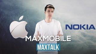 Maxtalk: Apple liệu có đi theo vết xe đổ của Nokia?