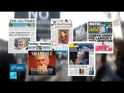 حزب العمال البريطاني متهم بمعاداة السامية  - 20:54-2018 / 9 / 28