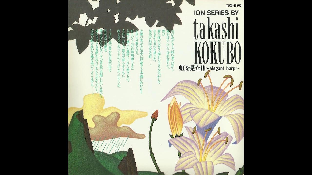 Takashi Kokubo (小久保隆) - The Day I Saw The Rainbow (虹を見た日) ~ Elegant Harp ~ (1993) [Full Album]