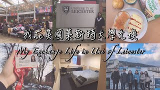 Uni of Leicester 英國萊斯特大學交換小分享🇬🇧|住宿、課程、旅遊Tips (ENG cc)