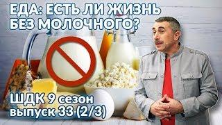 Еда: есть ли жизнь без молочного? - Доктор Комаровский