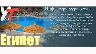 Туры в Panorama Bungalows Resort 4*, Эль Гуна, Египет