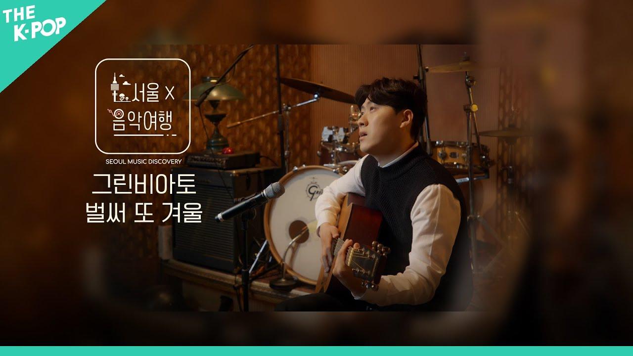 그린비아토 - 벌써 또 겨울ㅣ서울X음악여행(SEOUL MUSIC DISCOVERY) 4편