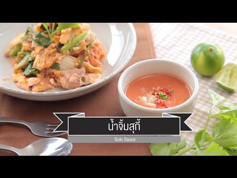 CIY - cook it yourself EP65 [3/3] น้ำจิ้ม : น้ำจิ้มสุกี้ (31 ต.ค 58)