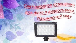Светодиодное освещение для фото и видеосъемки. Накамерный свет/AliExpress