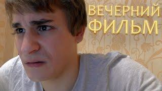 Вечерний Фильм