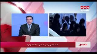 طلائع حجاج بيت الله الحرام تتوافد الى مشعر منى | الصحفي ياسر هادي - يمن شباب