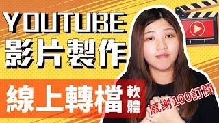 YOUTUBE影片製作教學|超好用的線上影片轉檔程式