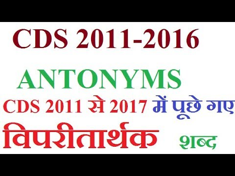 AFCAT 01/2018 Exam Synonyms and Antonyms - CAREER STUDY
