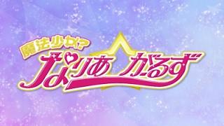 Snow Halation - Mahou Shoujo? Naria☆Girls