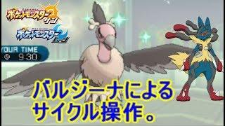 """【天才的対戦】""""バルジーナ""""コントロール。【ポケモンSM(サン ムーン)S4♯35】Pokemon Sun Moon"""