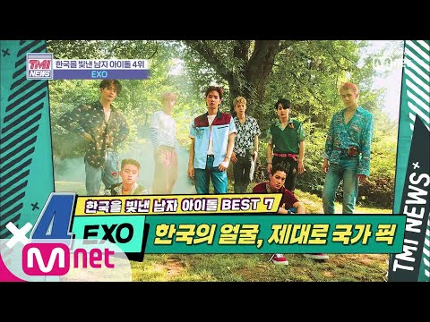 Mnet TMI NEWS [21회] 이 정도면 전문 외교돌 아닌가요? 'EXO' 191106 EP.21