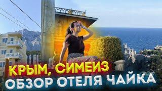 Крым 2020 Симеиз Обзор отеля Чайка 6