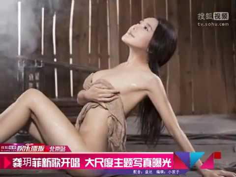3D《新金瓶梅》写真曝光 龚玥菲新歌开唱HD