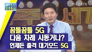 꿈틀꿈틀 5G, 다음 차례 시동거나? 언제든 출격 대기모드 5G/하창봉의 주주의 세계/한국경제TV