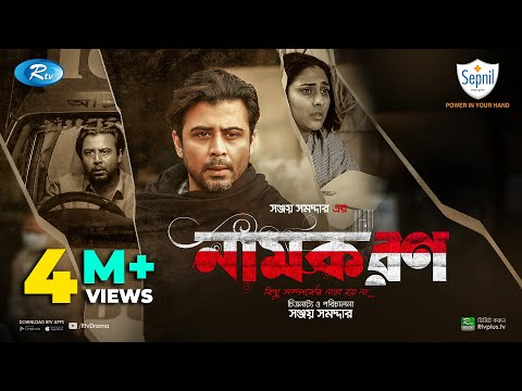 Namkoron | নামকরণ | Afran Nisho, Mehazabien Chowdhury | Eid New Natok 2021 | Rtv Drama Special