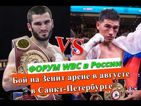 Артур Бетербиев и Дмитрий Бивол планируют бой в Санкт-Петербурге  в августе 2020