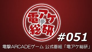 【第51回】電アケ総研【2017/1/18】 COJ(ゲスト:Chobi、ヤリザ)