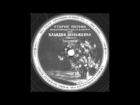 СТАРЫЕ ПИСЬМА исп. Клавдия Шульженко грампластинка запись 13103