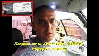 Датчик кислорода Spart DWS-16523