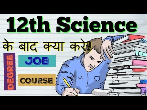12th Science के बाद क्या करे? Career Option  After 12th II Best Guide  For After 12h Class 🏫