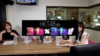 HKT48のヨカヨカ #植木南央 #駒田京伽 #渕上舞 #村川緋杏 #村重杏奈 #SH...