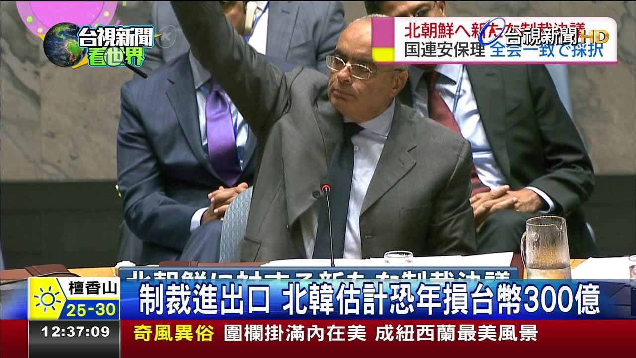 聯合國安理會全數通過嚴厲制裁北韓 - YouTube