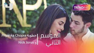 تفاصيل خطوبة خطوبة Priyanka Chopra و Nick Jonas