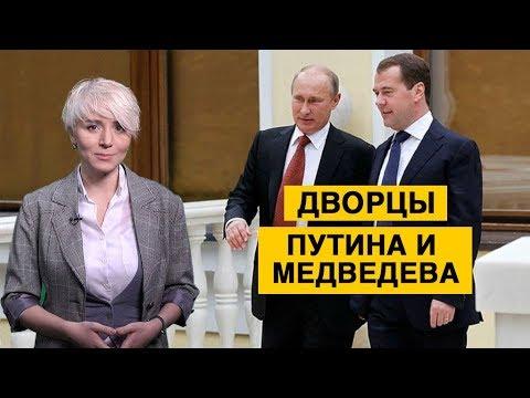 Дворцы представителей власти в России: где живут Владимир Путин и Дмитрий Медведев?