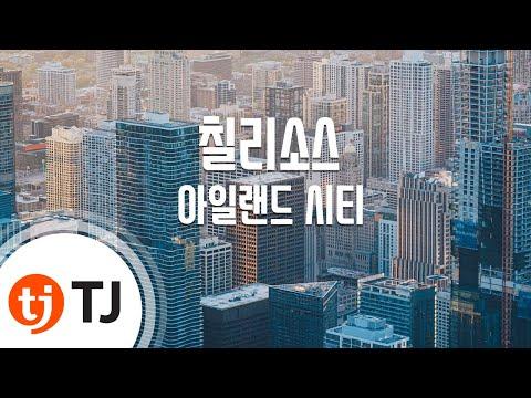 [TJ노래방] 칠리소스 - 아일랜드 시티(Island City) / TJ Karaoke