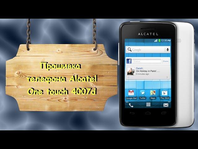 Скачать прошивку для alcatel one touch 4007d
