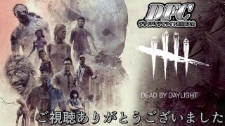 DFC JEWELS.2(Dead by Daylight非公式女性限定大会)