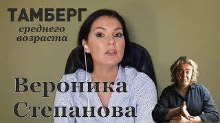 Вероника Степанова психолог с кухни